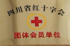 四川省红十字会